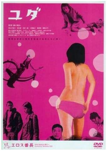 Poster of Secret Journey