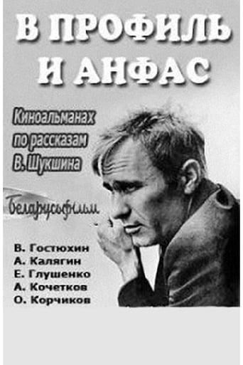 Poster of В профиль и анфас