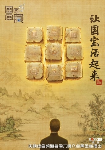 Poster of 国家宝藏