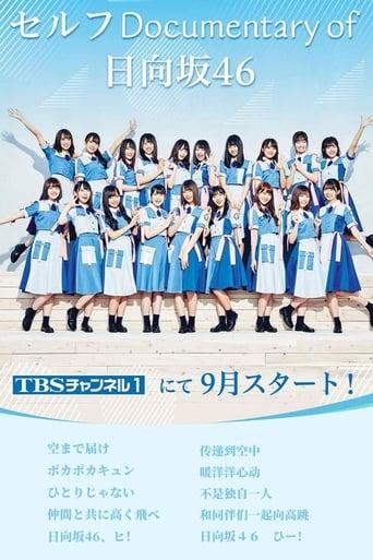Poster of セルフ Documentary of 日向坂46