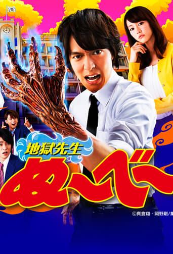 Poster of Jigoku Sensei Nube