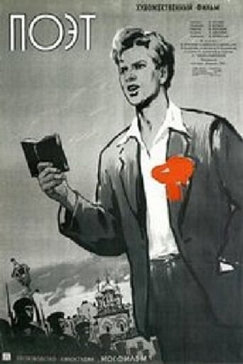 Poster of Poet