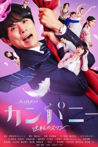 Poster of カンパニー〜逆転のスワン〜