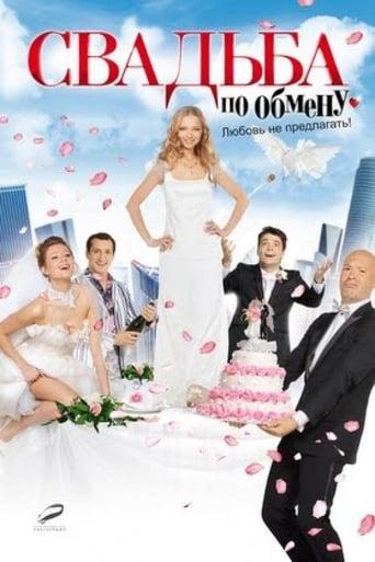 Poster of Exchange Wedding