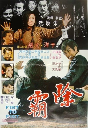 Poster of Fist to Fist