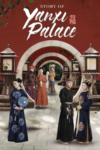 Poster of Story of Yanxi Palace