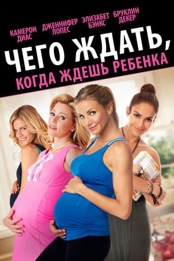 Poster of Чего ждать, когда ждёшь ребёнка