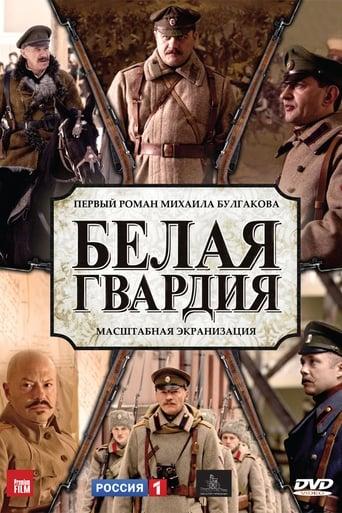 Poster of Белая гвардия