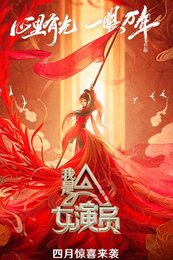 Poster of 我是女演员