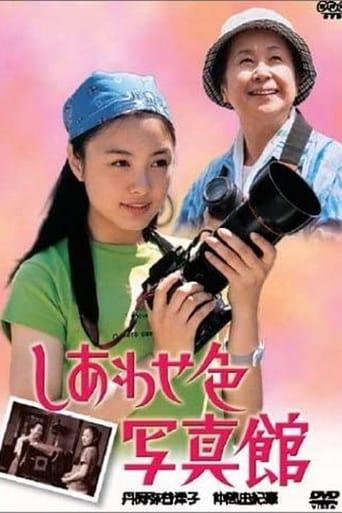 Poster of Shiawaseiro Shashinkan