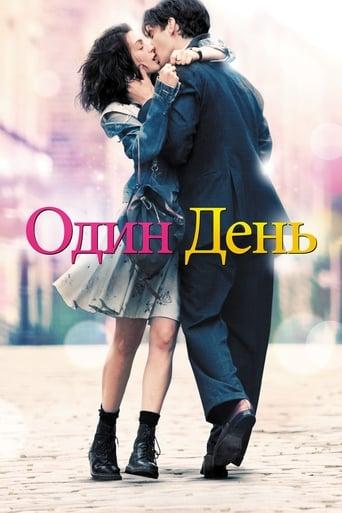 Poster of Один день