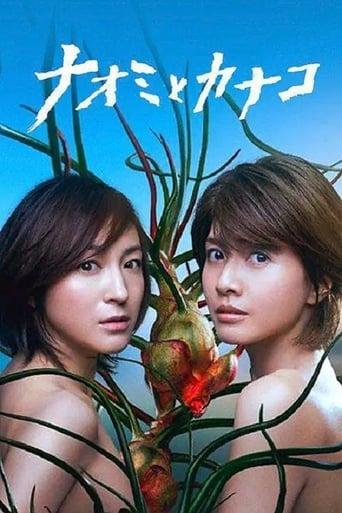 Poster of 直美和加奈子