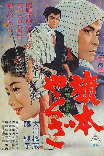Poster of Yakuza Vassal