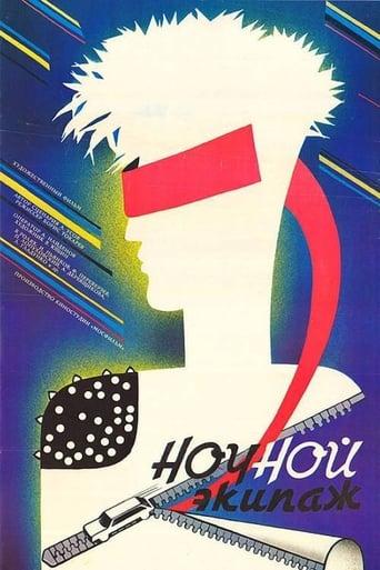 Poster of Nochnoy ekipazh