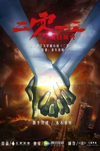 Poster of 末日曙光