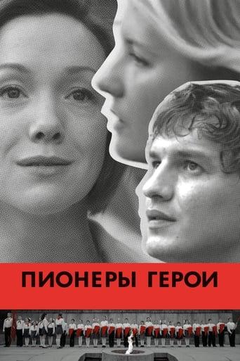 Poster of Пионеры-герои