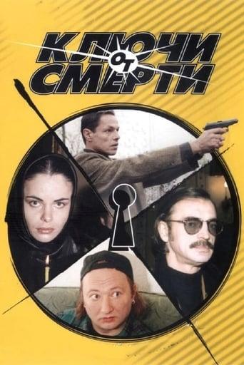 Poster of Ключи от смерти