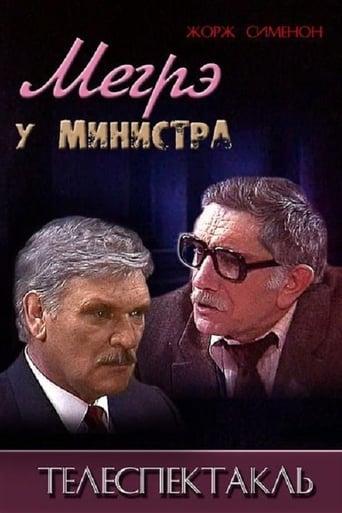 Poster of Мегрэ у министра