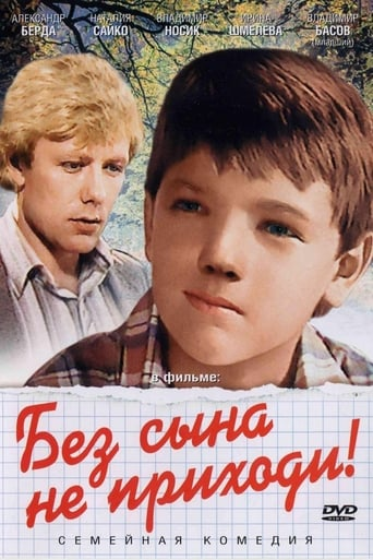 Poster of Don't Come Without the Son