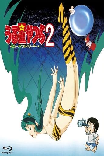 Urusei Yatsura - Film 2 : Beautiful Dreamer