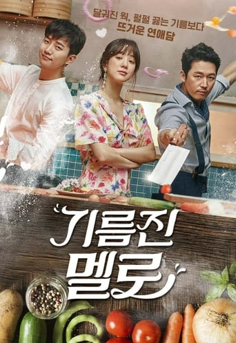 Poster of 기름진 멜로