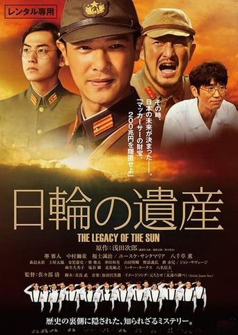 Poster of The Legacy of the Sun