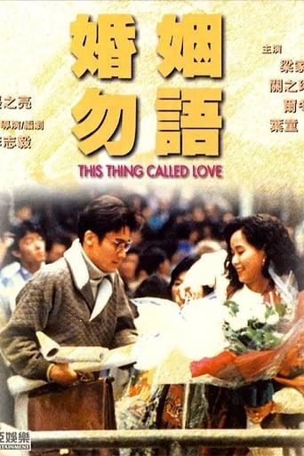 Poster of 婚姻勿語