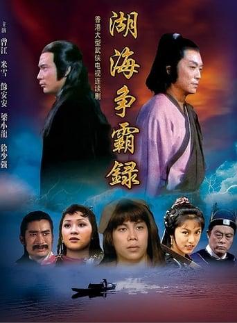 Poster of 湖海争霸录