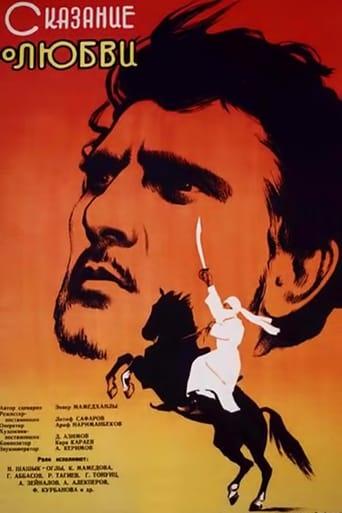 Poster of Leyli and Majnun