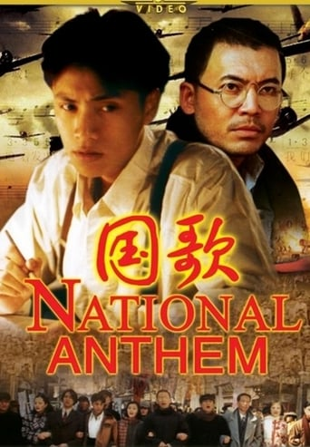 Poster of The National Anthem