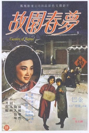 Poster of Garden of Repose