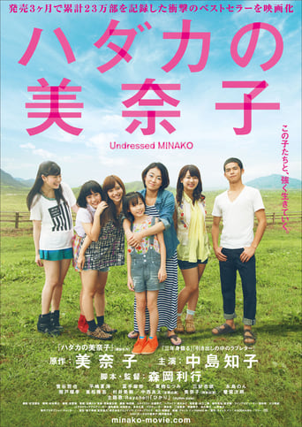 Poster of Undressed Minako