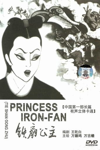Poster of Princess Iron Fan