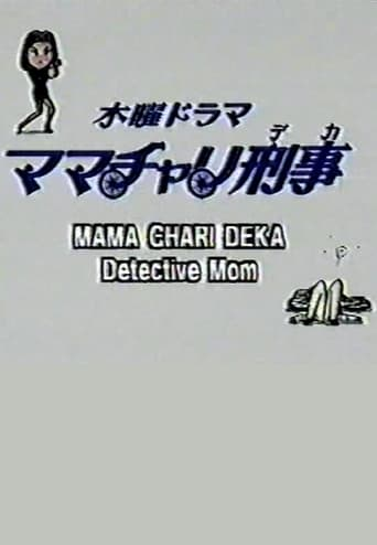 Poster of Detective Mom