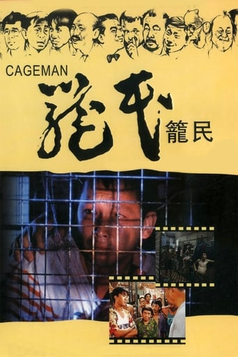 Poster of Cageman