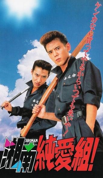 Poster of 湘南純愛組!