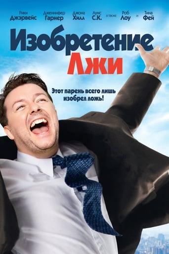 Poster of Изобретение лжи