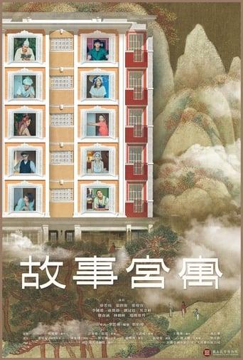 Poster of 故事宮寓