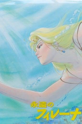 Poster of 永遠のフィレーナ