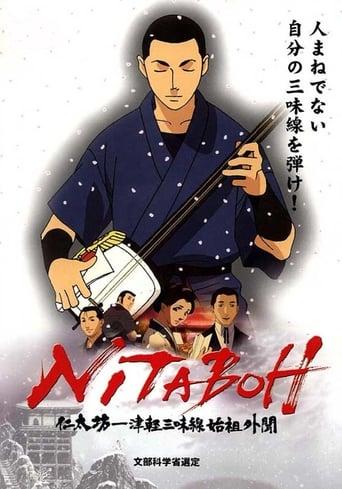 Poster of Nitaboh