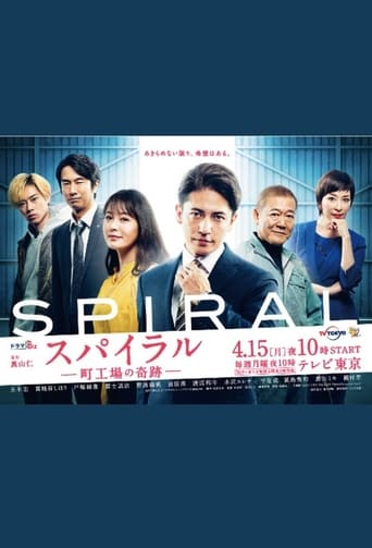 Poster of Spiral