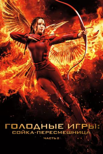Poster of Голодные игры: Сойка-пересмешница. Часть 2