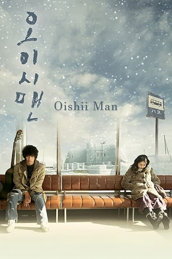 Poster of Oishii Man
