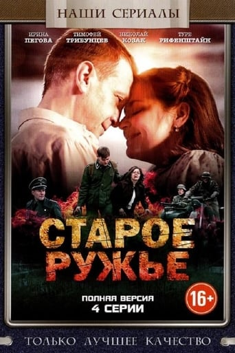 Poster of Старое ружьё