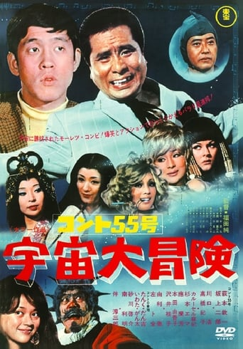 Poster of Konto 55: Grand Outer Space Adventure