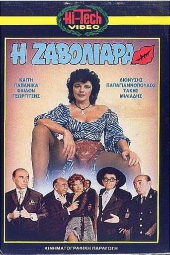 Poster of Η Ζαβολιάρα