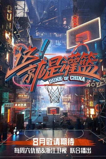 Dunk of China