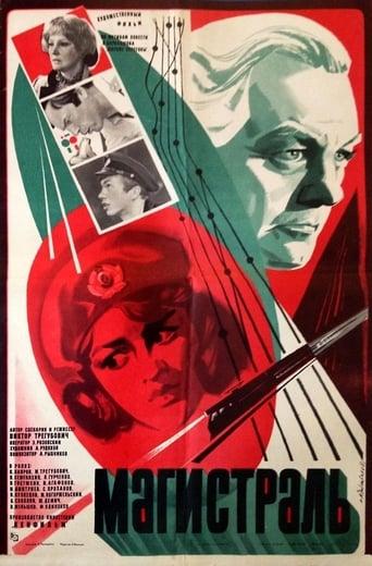 Poster of Магистраль