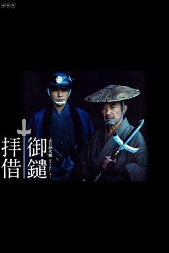 Poster of Oyari Haishaku