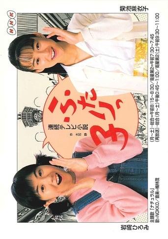 Poster of Futarikko